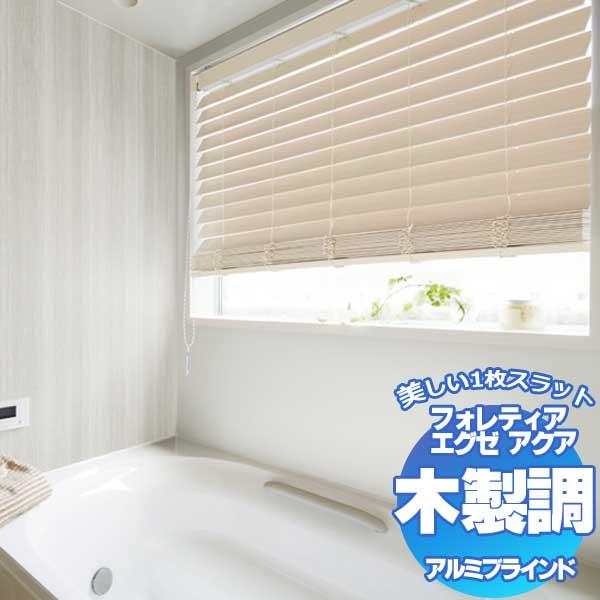 【スーパーSALE】穴がない美しいスラットで高遮蔽・高遮光耐水・樹脂製ブラインド(フォレティアエグゼ チェーンアクア) 幅80×高さ200cmまで