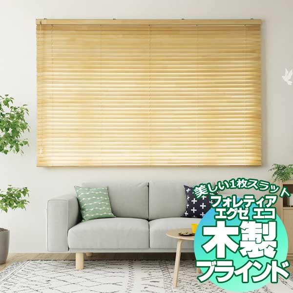 【スーパーSALE】穴がない美しいスラットで高遮蔽・高遮光・木製ブラインド(フォレティアエグゼ チェーンエコ) 幅160×高さ160cmまで