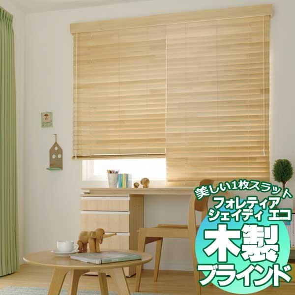 【スーパーSALE】美しいスラットで高遮蔽・高遮光・木製ブラインド(フォレティアシェイディ チェーンエコ) 幅220×高さ100cmまで