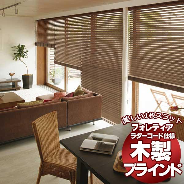 タチカワ木製ブラインド ラダーコード仕様(木製ブラインドフォレティア チェーン50 ラスティング加工) 幅200×高さ260cmまで