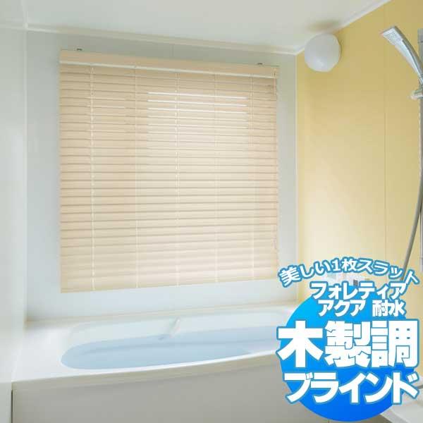 タチカワ木製調ブラインド ラダーコード仕様 フォレティア チェーン アクア50 幅140×高さ80cmまで