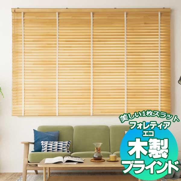 【スーパーSALE】タチカワ木製ブラインド フォレティア チェーンエコ50・フォレティア チェーンエコ50R 幅120×高さ280cmまで