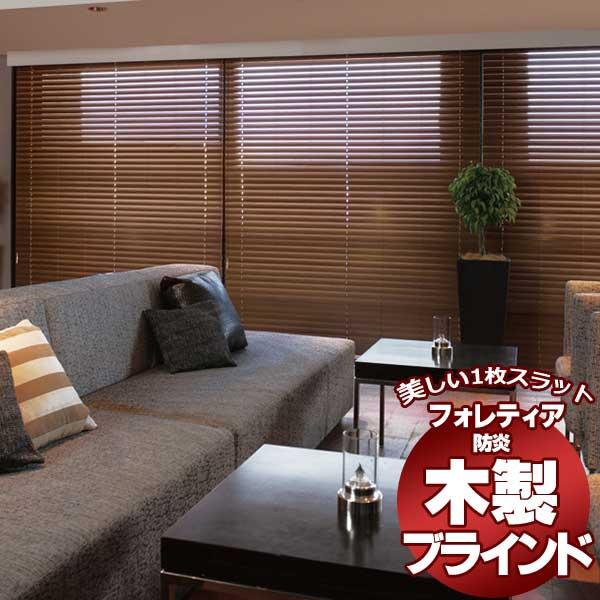 タチカワ木製調ブラインド:ループ式 フォレティア チェーン50 防炎スラット 幅140×高さ240cmまで