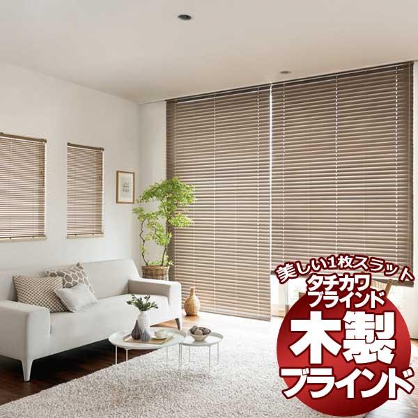 タチカワ木製ブラインド小窓用 フォレティア35P ポール操作:ラダーテープ仕様R 幅160×高さ80cmまで
