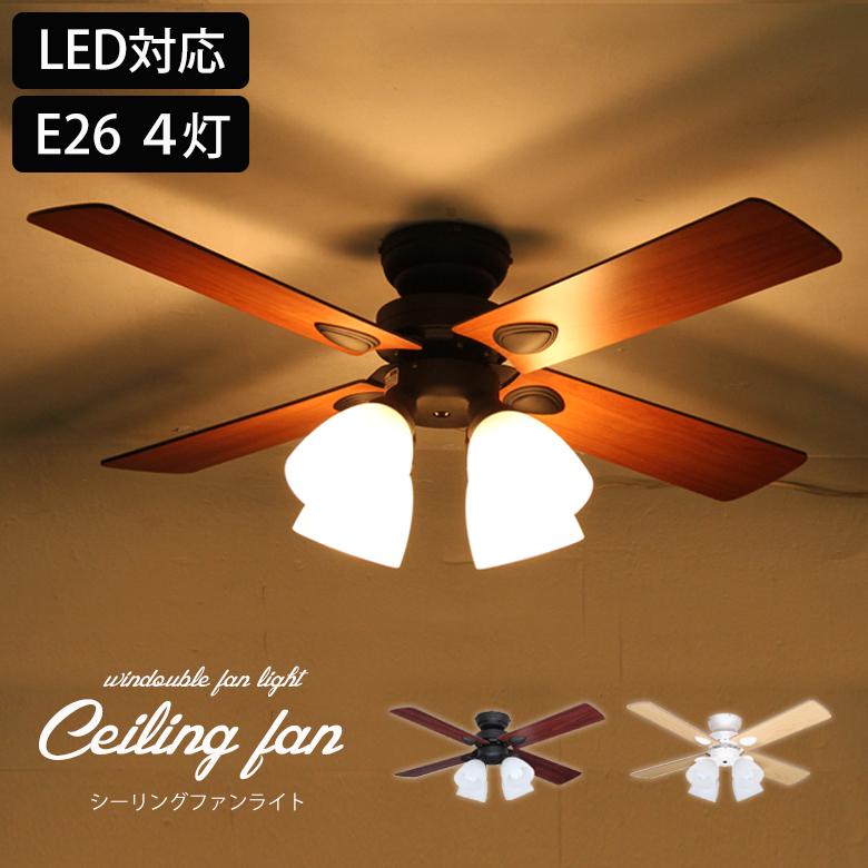 【送料無料_b】シーリングファン シーリングファンライト シーリング 照明 4灯 LED 天井照明 照明器具 リモコン リモコン付き ダイニング モダン おしゃれ カフェ風 リビング シーリングライト