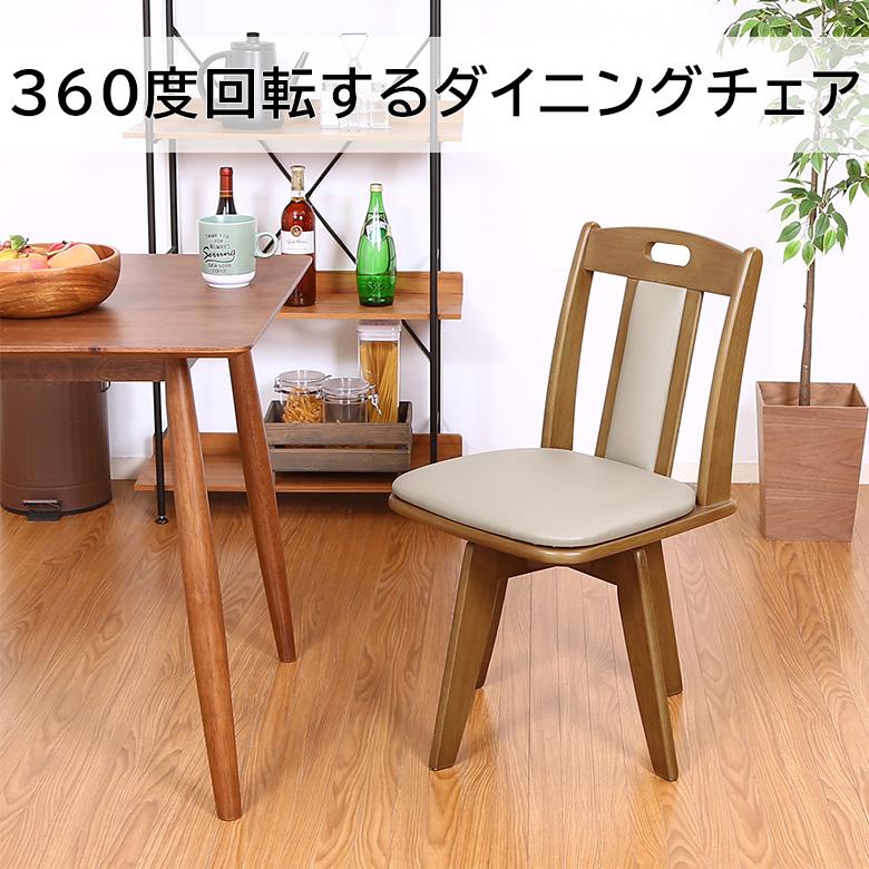 ダイニングチェア ダイニング イス 椅子 いす 与え チェア 回転 回転チェア 天然木 木製 6271-4-2 ブラウン 肘無し 食卓 送料無料_b クッション 幅44cm 合成皮革 回転チェアー 予約