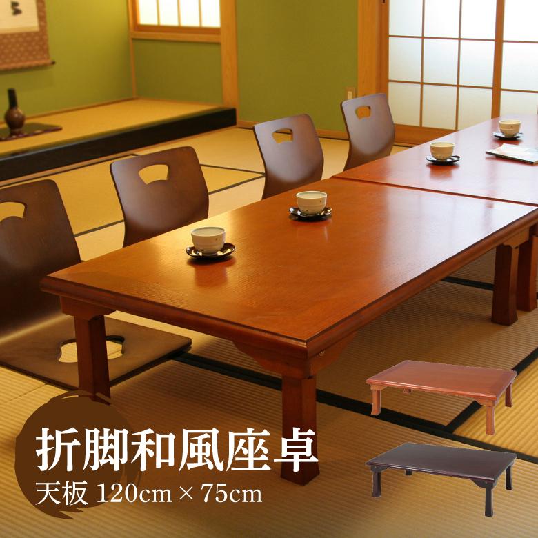 和室 つくえ 机 テーブル シンプル リビング 品質保証 ダイニング マルチ 大家族 応接間 ちゃぶ台 TLM-12075 期間限定特価品 用 来客 たたみ 送料無料_e 幅120cm オフィス 折脚 和風座卓