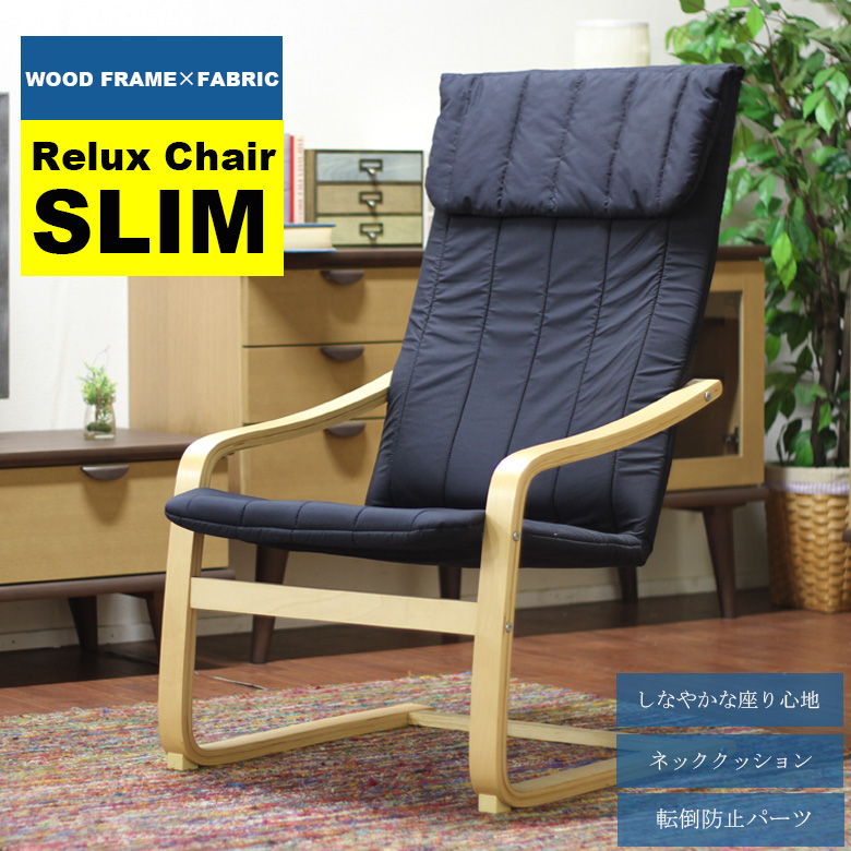 椅子 いす イス チェア チェアー スツール パーソナル パーソナルチェア リラックス 送料無料_b 世界の人気ブランド 北欧 A1041E アームチェア 贈答 リラックスチェア ドクターエア スリム リビング