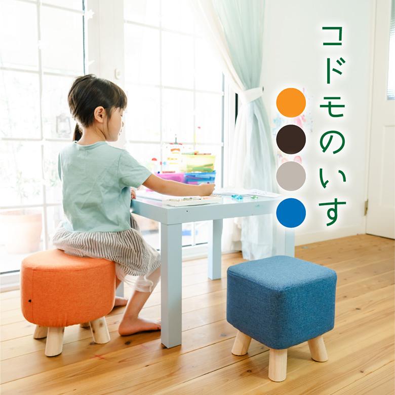 カラフルでかわいい子供用スツール 椅子 いす イス チェア チェアー シンプル リビング 子供 キッズ用 送料無料_a キッズスツール スクエア 子供用 丸 幼児 おすすめ特集 机 デスク おもちゃ 子ども用 キッズ ブロック ラウンド 玩具 新作製品、世界最高品質人気! 四角 つくえ