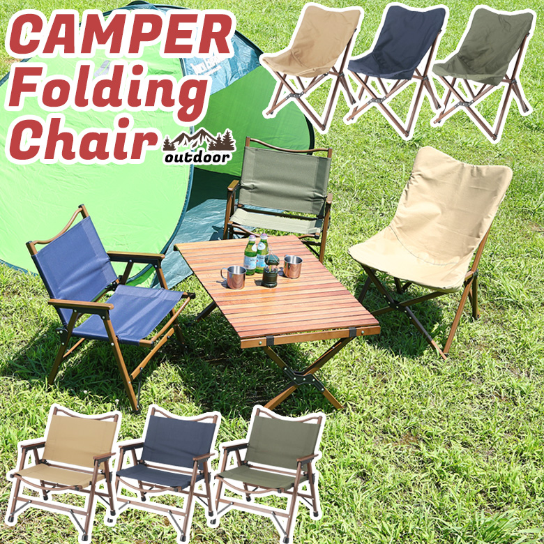 【送料無料_b】フォールディング チェア 椅子 折りたたみ 折りたたみ椅子 リラックス おしゃれ イス チェア ステップ アウトドア キャンプ 海