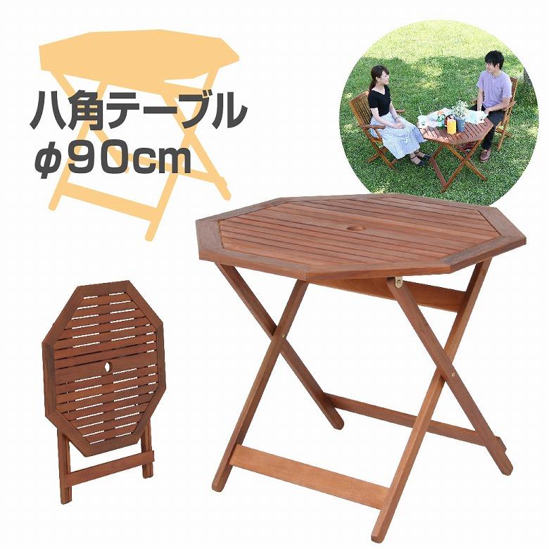 【送料無料_d】ガーデン 八角テーブル 90cm #GT04FB