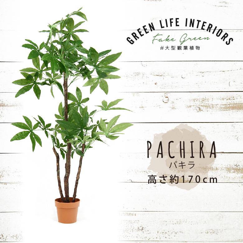 【送料無料_f】人工観葉植物 大型 フェイクグリーン インテリア 造花 パキラ 170cm