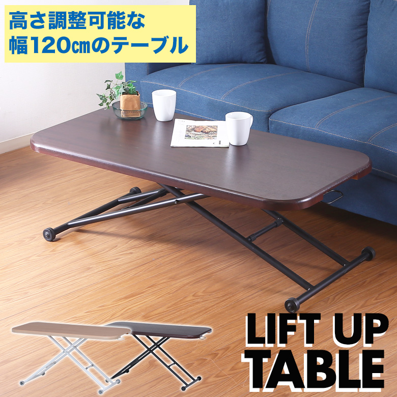 【送料無料_e】リビングテーブル ダイニングテーブル センターテーブル 昇降式 高さ調節可能 机 デスク 昇降テーブル 120 幅120cm ナチュラル ブラウン キャスター
