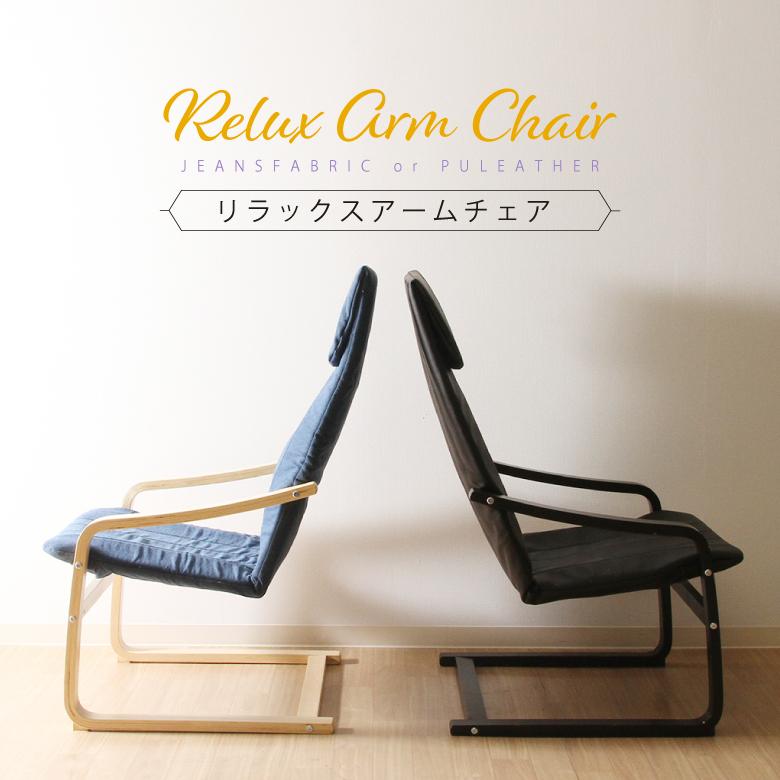 【送料無料_b】アームチェア チェア イス 椅子 いす 一人掛け 一人用 リラックスチェア スリムチェアー デニム ジーンズ PU