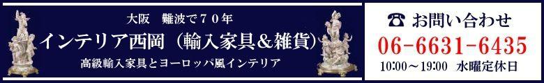 インテリア西岡(輸入家具&雑貨):サルタレッリ フィオーレ シャンデリア 噴水 輸入家具 雑貨のお店です。