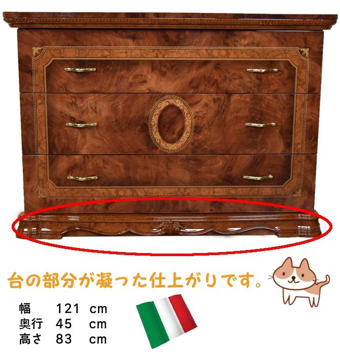 サルタレッリ アマルフィ オリジナルバージョン ワイドチェスト 幅120 【送料無料】 おしゃれ 木製 完成品 タンス 3段 収納 チェスト 整理タンス DAMI-681-BR 家具 輸入家具 イタリア家具