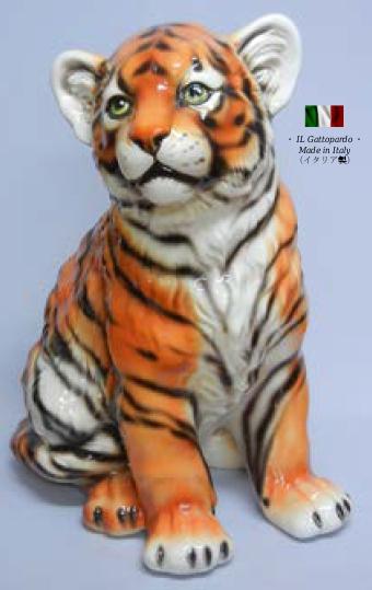 タイガー 置物 オブジェ h6-72t 【送料無料】 イタリア 陶器 動物 雑貨 とら トラ 虎 tiger 猛獣 獣 肉食