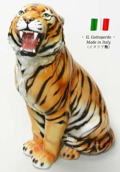 タイガー 置物 オブジェ h6-86 【送料無料】 イタリア 陶器 動物 雑貨 とら トラ 虎 tiger 猛獣 獣 肉食