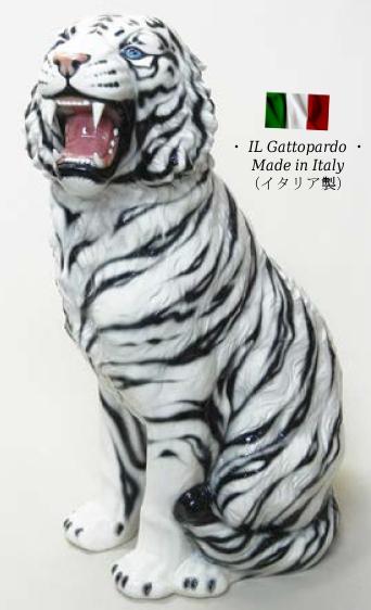 ホワイトタイガー 置物 オブジェ h6-102wsd 送料無料 イタリア 陶器 動物 雑貨 とら トラ 虎 tiger 猛獣 獣 肉食 タイガー 限定アイテム 就職祝お花見 送别会 子どもの日 母の日