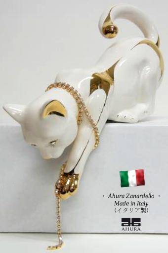 アウラー ねこ ホワイト ゴールド イタリア製 【送料無料】 完成品 イタリア 高級 高額品 置物 オブジェ 陶器 猫 ネコ ahura au-852ca