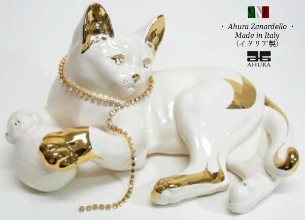 アウラー ねこ ホワイト ゴールド イタリア製 【送料無料】 完成品 イタリア 高級 高額品 置物 オブジェ 陶器 猫 ネコ ahura au-853ca