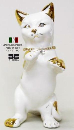 アウラー ねこ ホワイト ゴールド イタリア製 【送料無料】 完成品 イタリア 高級 高額品 置物 オブジェ 陶器 猫 ネコ ahura au-1753ka