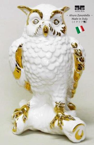 アウラー ふくろう フクロウ オウル ホワイト ゴールド イタリア製 【送料無料】 完成品 イタリア 高級 高額品 置物 オブジェ 陶器 鳥 owl ahura au-15871a