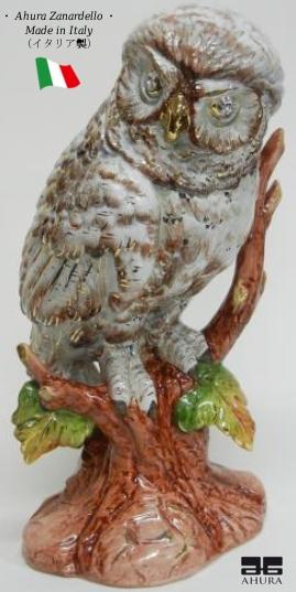 アウラー ふくろう フクロウ オウル イタリア製 【送料無料】 完成品 イタリア 高級 高額品 置物 オブジェ 陶器 鳥 owl ahura au-1426dd