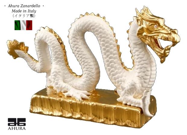 アウラー ドラゴン ホワイト ゴールド イタリア製 【送料無料】 完成品 イタリア 高級 高額品 置物 オブジェ 陶器 龍 竜 ahura au-s1754a