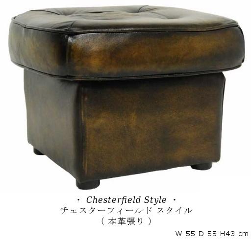 チェスターフィールド スツール 本革 【送料無料】 chesterfield オットマン 完成品 4093-2#st-br-yel 椅子 イス ベンチ チェア 輸入家具