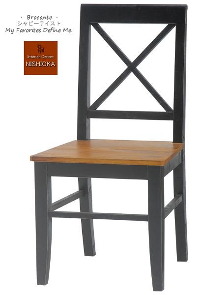 ブロカント ダイニングチェア ブラック mc-5326bk 【送料無料】 【代引き不可】 完成品 木製 チェア 椅子 いす イス 黒家具 家具 輸入家具 brocante