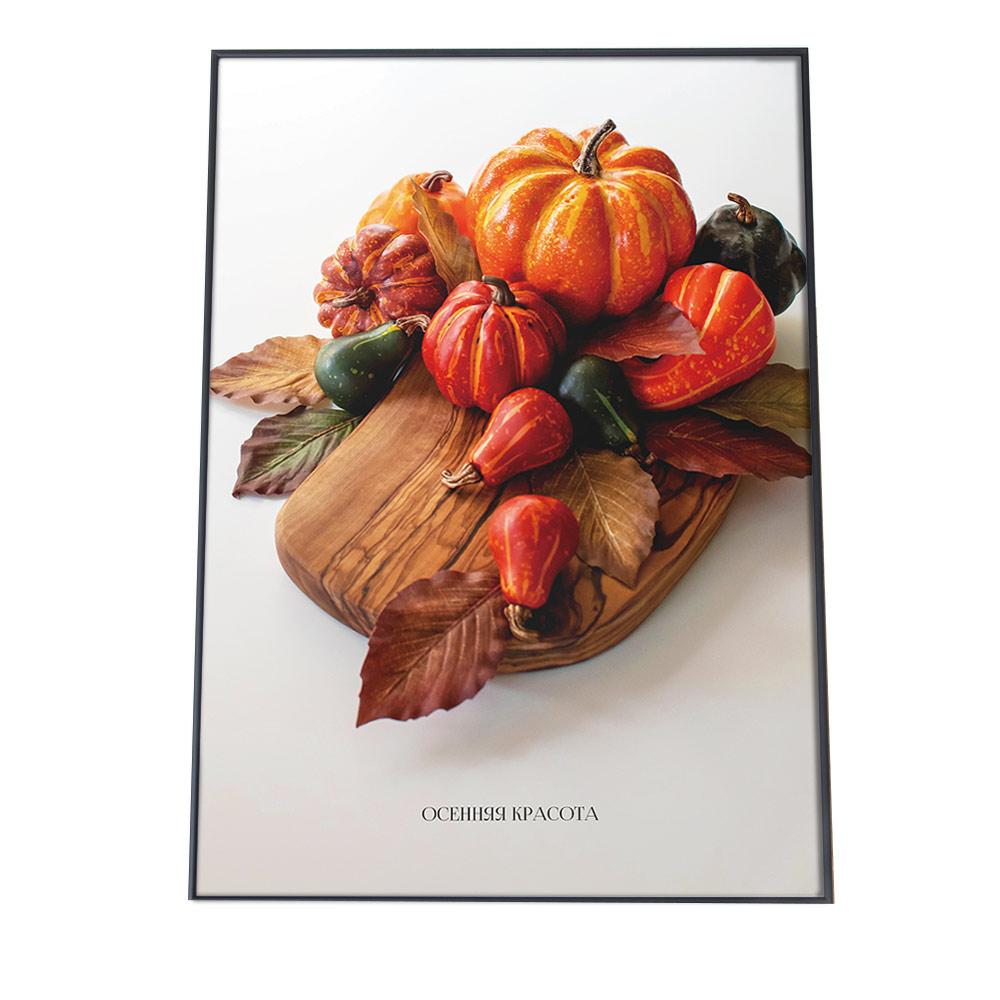 こちらのポスターはA1サイズです ポスター A1サイズ 約59x84cm 選べる用紙 大きさ 宅配便送料無料 インテリア おしゃれ ファッション 大きい フォト オシャレ アート ハロウィン 野菜 秋 10%OFF オレンジ かぼちゃ 明るい モダン おいしい お洒落 シンプル 果物 食べ物
