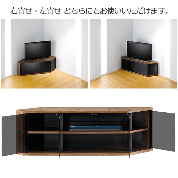 テレビ台 コーナー 50型 テレビボード キャスター付き テレビラック AV収納 120幅