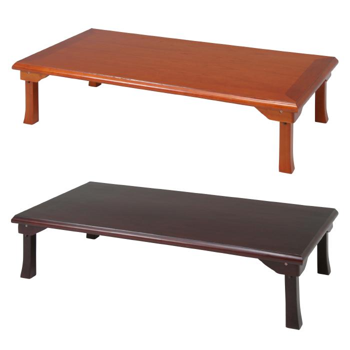 座卓 折れ脚 150幅 軽量 和風 折りたたみ テーブル