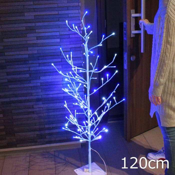ブランチツリー ホワイト 120cm LEDイルミネーション クリスマスツリー 木モチーフ Xmas 防滴仕様 ブルー×ホワイト