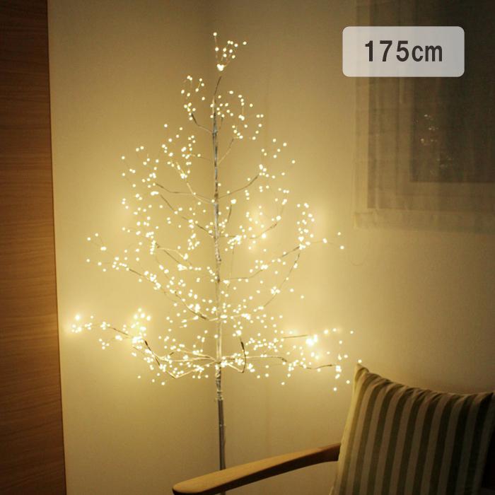 ブランチツリー クリスマス ツリー LED ジュエリー 枝ツリー イルミネーションライト 175cm