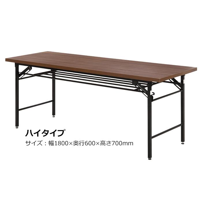 会議用テーブル ハイタイプ 棚付き 折りたたみ テーブル 長机 180×60