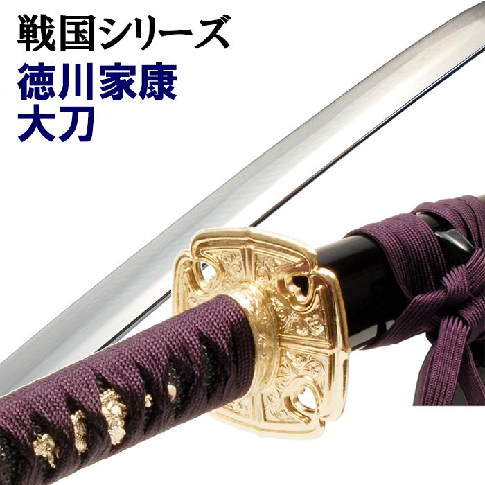 模造刀 徳川家康 大刀 美術刀 美術刀剣 刀剣 コスプレ