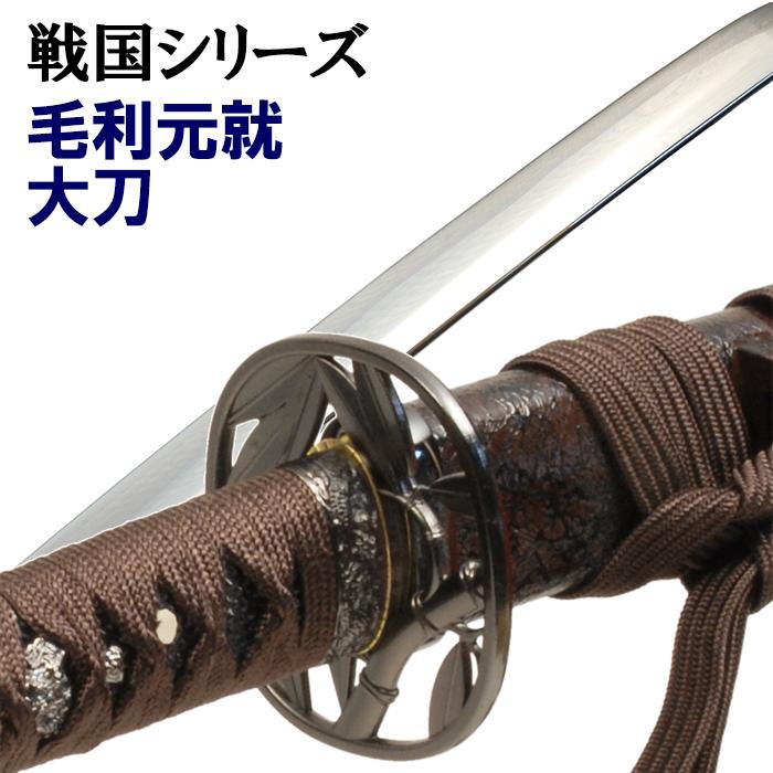 模造刀 毛利元就 大刀 美術刀 美術刀剣 刀剣 コスプレ
