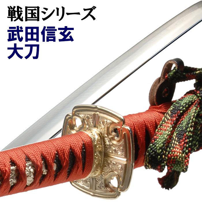 模造刀 武田信玄 大刀 美術刀 美術刀剣 刀剣 コスプレ