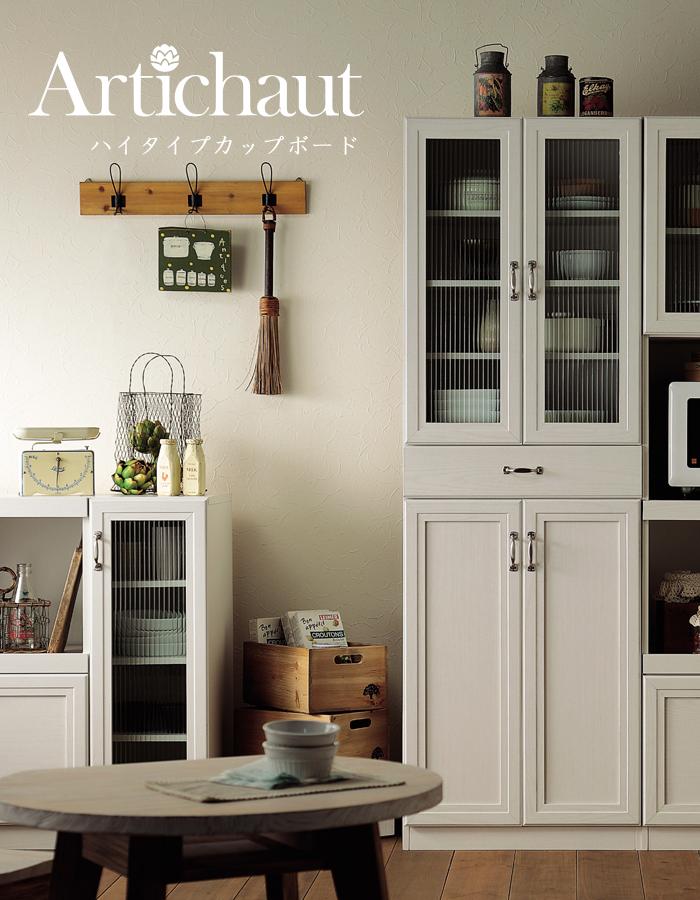 ハイタイプカップボード 梱包2個口 食器棚 木製 収納 ホワイト レトロ キッチン おしゃれ かわいい カフェ シリーズ vm-4l 新品アウトレット