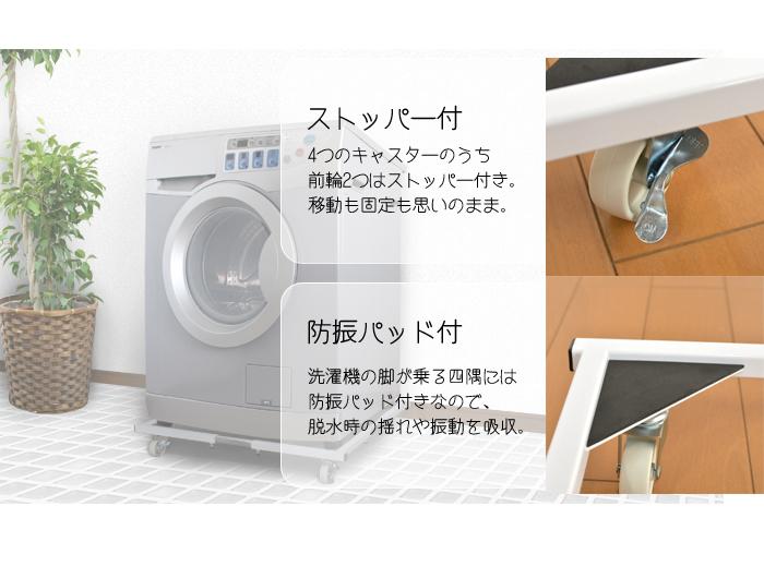 洗濯機台 洗濯機置き台 キャスター付き 伸縮 サイズ調整 新品アウトレット
