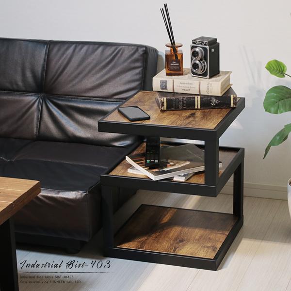 サイドテーブル インダストリアル 完成品 ブラン アイアン おしゃれ 木製 リビング 寝室 黒 ブラック ブルックリンスタイル 一人暮らし 送料無料 EH-S1