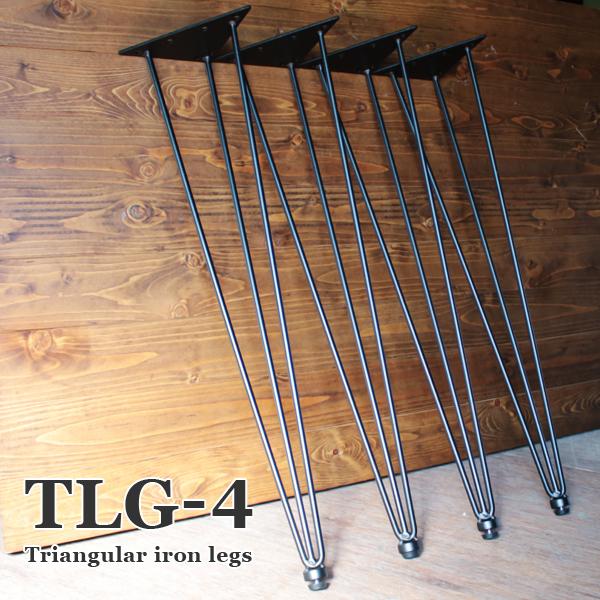 テーブル 脚 パーツ 脚4本セット TLG4 高さ70(72) アイアンレッグ テーブル脚 鉄 脚のみ 黒 ブラック 鉄脚 アンティーク おしゃれ 自作 4本セット アイアン 脚 スチール脚 取り替え DIY ダイニングテーブル FH-S4