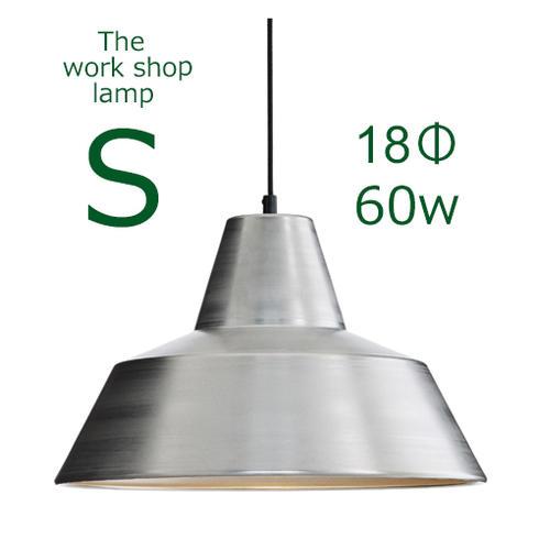 ≪送料無料!≫THE WORK SHOP LAMP / SMALL / ALUMINIUMザ ワークショップ ランプ / S(スモール) / アルミニウム口径E17 18cmΦ 60Wペンダント/ランプ/ライト/シェード/照明/デンマーク/北欧