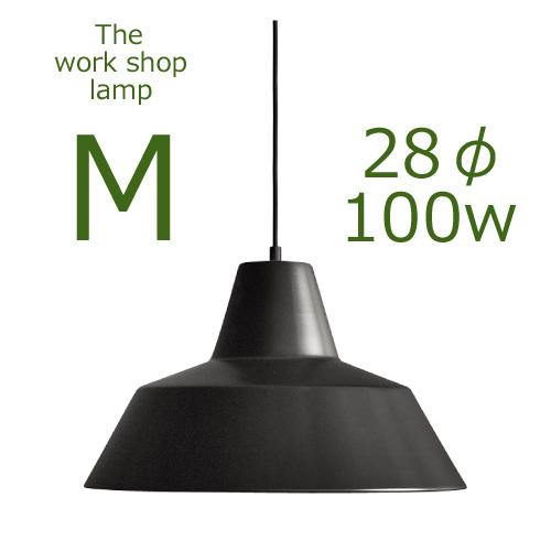 ≪送料無料!≫THE WORK SHOP LAMP / MEDIUM / MATTE 黒ザ ワークショップ ランプ / M(ミディアム) / マットブラック口径E26 28cmΦ 100W つやなし黒【ペンダント/ランプ/ライト/シェード/照明/デンマーク/北欧】