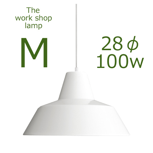 ≪送料無料!≫THE WORK SHOP LAMP / MEDIUM / WHITEザ ワークショップ ランプ / M(ミディアム) / ホワイト口径E26 28cmΦ 100W つやあり白【ペンダント/ランプ/ライト/シェード/照明/デンマーク/北欧】