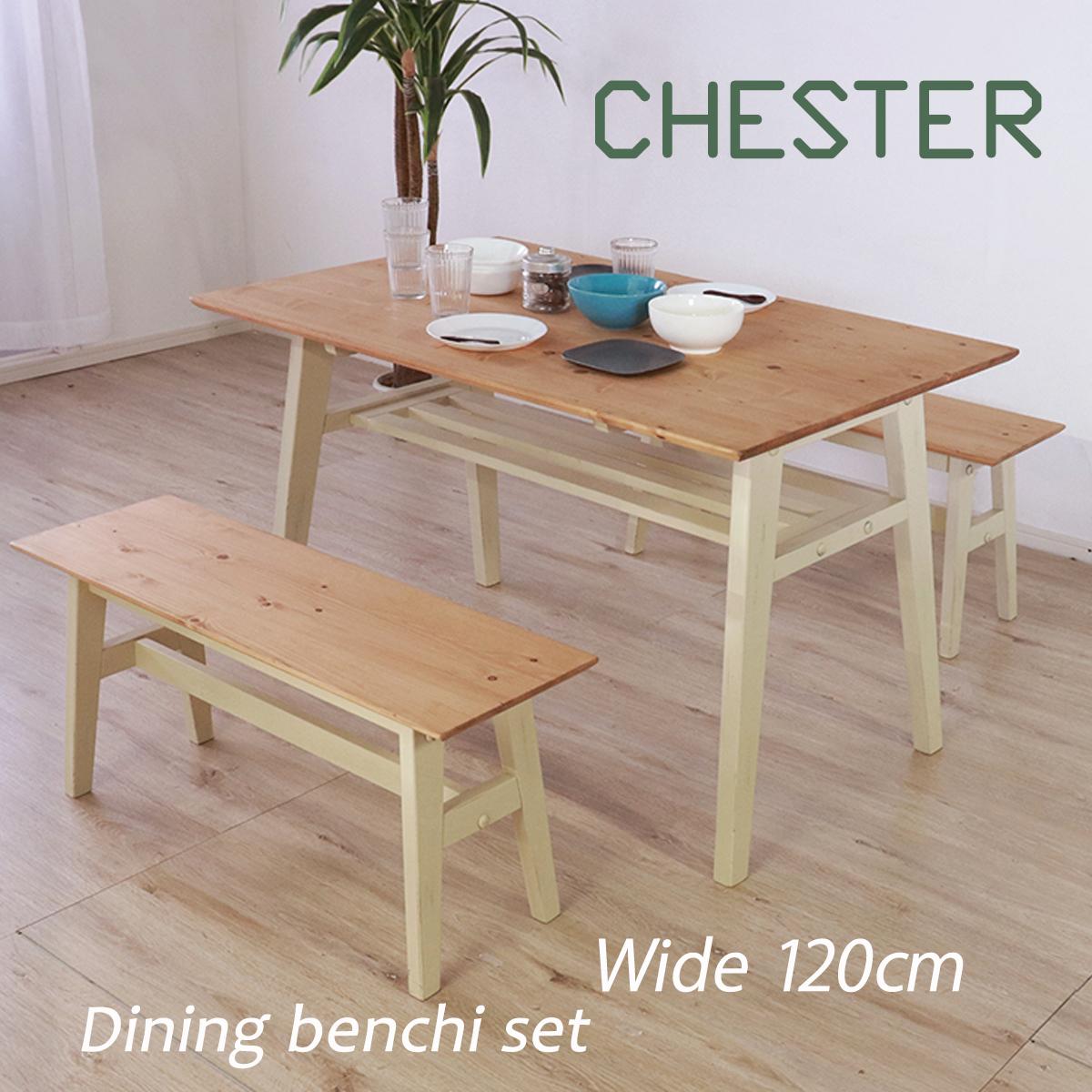 インダストリアル 家具 ダイニングテーブルセット ベンチ ホワイト 椅子 テーブル ビンテージ 幅120 キッチン リビング おしゃれ メンズ 収納あり配送,組立,設置込み