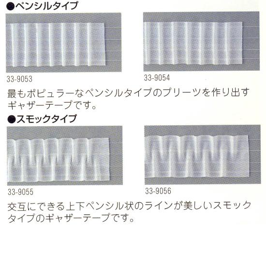 カーテン資材 国産ギャザーテープ どれか1巻