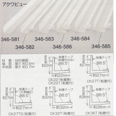 クロスシアゲコーナーCK36T 粘着付 巾1辺36×全長2500mm 100本入 346-585